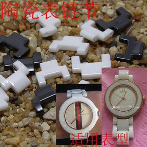 陶瓷手表链 女 白色 配件 表节 表扣 表结 首节 尾节 陶瓷手表带
