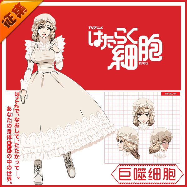 征集【Uwowo】工作细胞cosplay 巨噬细胞cos服女装 女仆洋装长裙