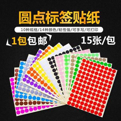 彩色圆形贴纸圆点不干胶标签白色贴颜色标贴口取纸分类数字贴包邮