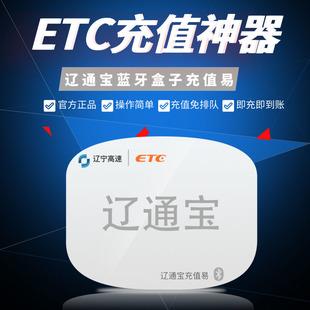 辽宁ETC高速蓝牙盒子 etc储值辽通卡充值设备 手机通用辽通宝圈存