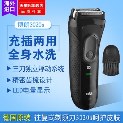 博朗剃須刀深圳專賣店,博朗7系各型號對比表