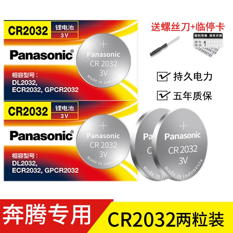 一汽奔腾x80 b70 b50 x40 b90b30遥控器汽车钥匙电池原装原厂电子