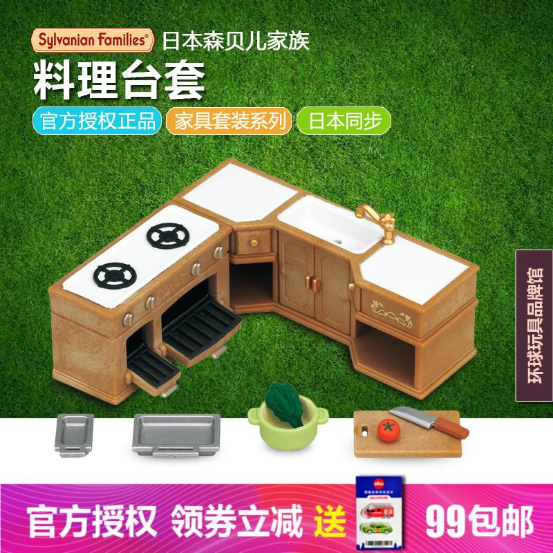 【2018新品】正品日本森贝儿森林家族料理台套5222豪华厨房套玩具