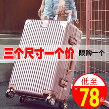 Luggage case, aluminium frame, tie rod box, Cardan wheel suitcase, 24 female students'code box, 20 suitcase, 28 inch suitcase