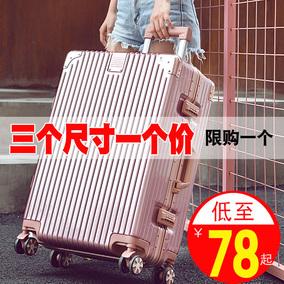 行李箱铝框拉杆箱万向轮旅行箱24女学生密码箱子20皮箱子28寸箱包