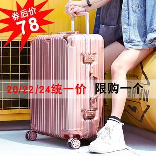 寸22皮箱包26学生24密码箱子20行李箱铝框拉杆箱万向轮女旅行箱男