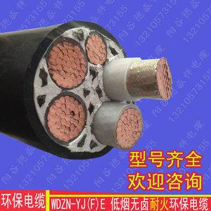 环保电缆WDZN-YJFE 50/70/95/120/185/240平方4+1芯国标防火铜线