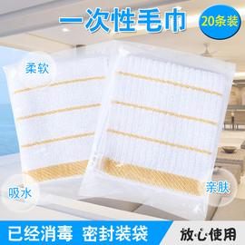 一次性纯棉毛巾密封包装卫生高档洗浴酒店有偿使用金边白毛巾吸水