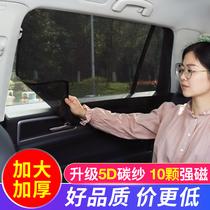 汽车窗帘磁吸式侧窗遮阳帘自动伸缩防晒玻璃夏季车内用品遮光挡板