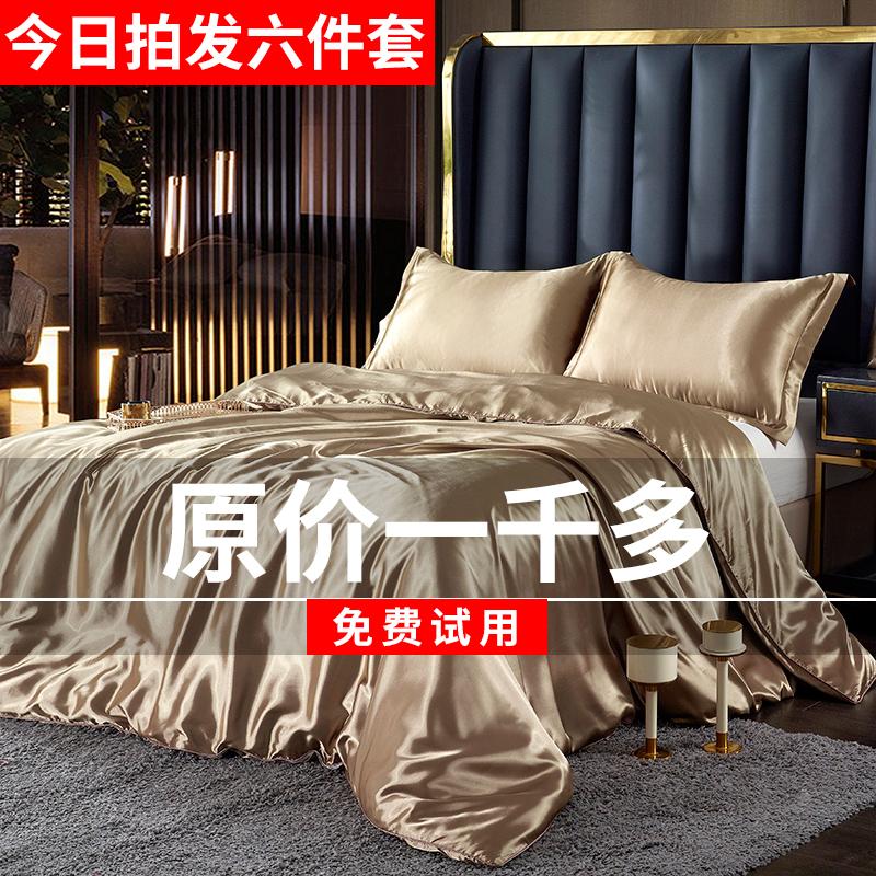 夏季真丝四件套100%双面纯色床单