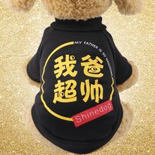 Xiongguiビン中国風の服よりも春と秋のお祭りの衣装のドレスの服テディの足ベストペットの犬私のかわいい犬の服は、秋のお父さんと冬の超ハンサムな小型犬は中型犬のペットの猫の暖かい服新しい