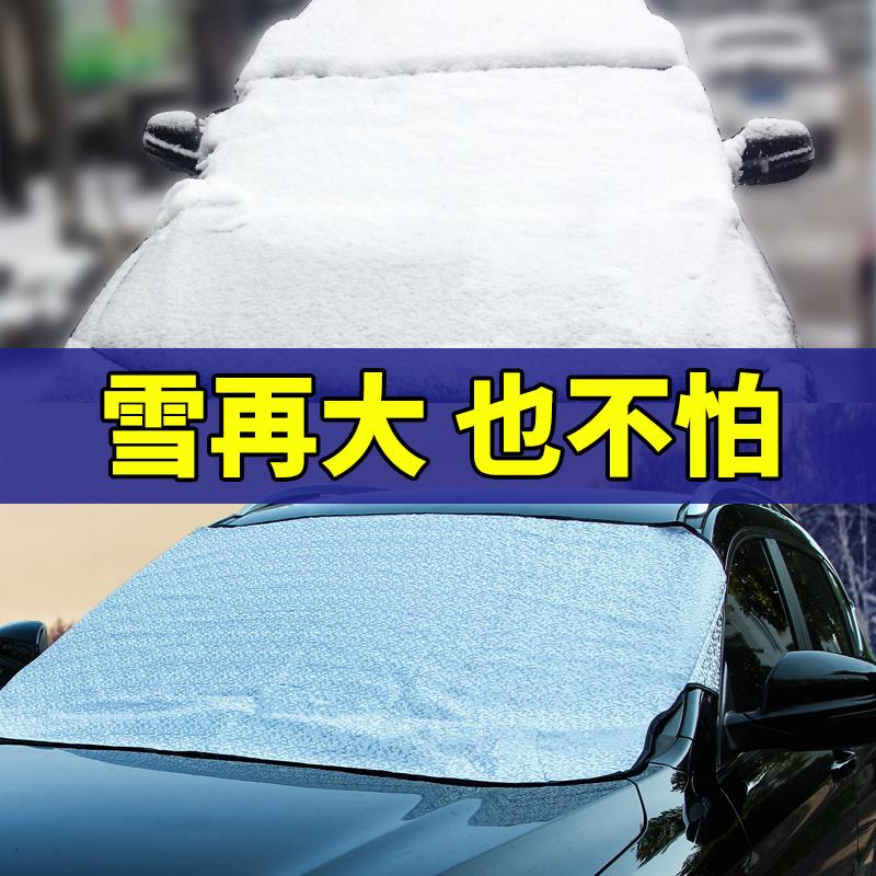 汽车遮雪挡冬季防霜防冻罩前挡风玻璃罩防晒遮阳挡加厚前档防雪布