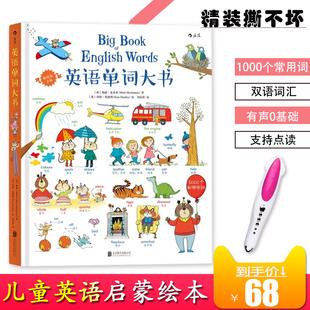 英语单词大书精装 6岁支持小达人点读笔 少儿零基础用语儿童3