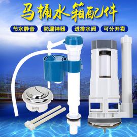 马桶配件通用进水阀上水器老式抽水坐便器水箱排水阀冲水按钮全套图片