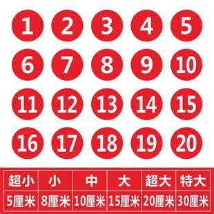 PVC防水数字号码贴纸餐馆编号桌号参赛选手号贴门橱柜序号数字贴