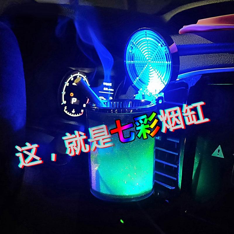 汽车烟灰缸led灯带盖通用悬挂式车载烟灰缸创意个性多功能车用 男
