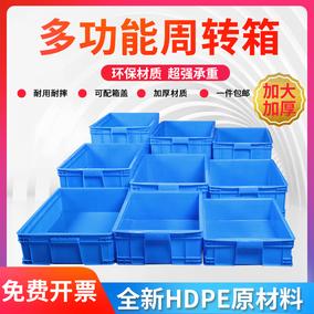 加厚塑料周转箱长方形带盖食品筐