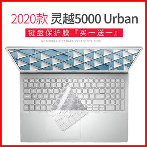 2020戴尔5501灵越5000 urban保护罩