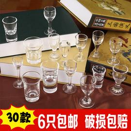 玻璃一两烈酒杯家用酒盅白酒杯小酒杯一口杯高脚杯子弹杯酒杯酒具