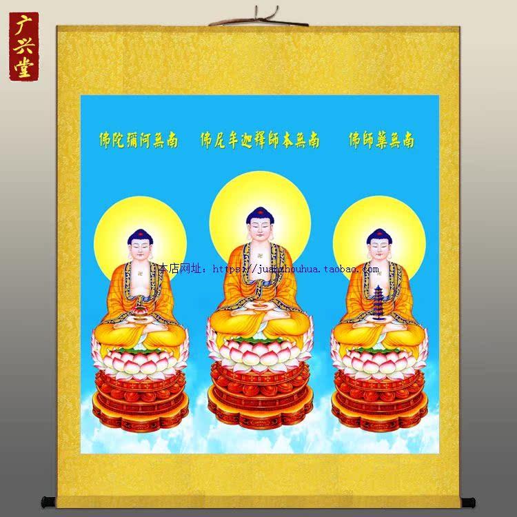 三方佛画像挂画 释迦牟尼三宝佛菩萨佛像画卷轴画 佛堂丝绸装饰画