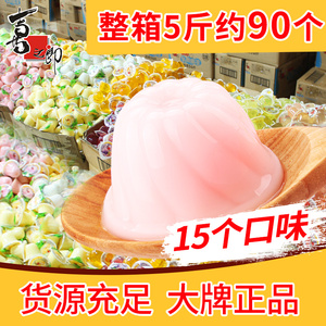 喜之郎散装小果冻布丁 5斤装约90个 喜糖果婚庆礼品多种口味