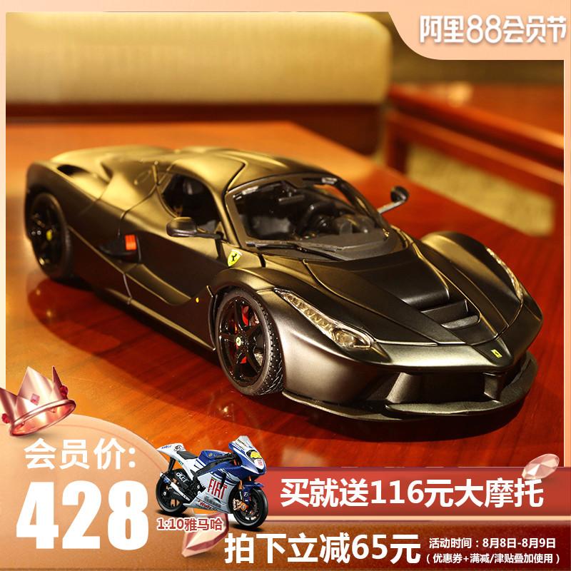 比美高法拉利合金车模1 18仿真原厂458拉法488gtr跑车汽车模型