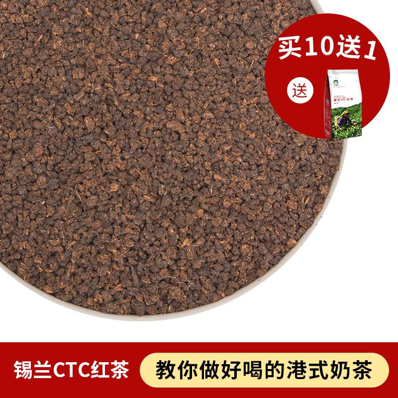 锡兰红茶CTC奶茶店专用茶叶港式奶茶原料斯里兰卡红茶粉500g商用