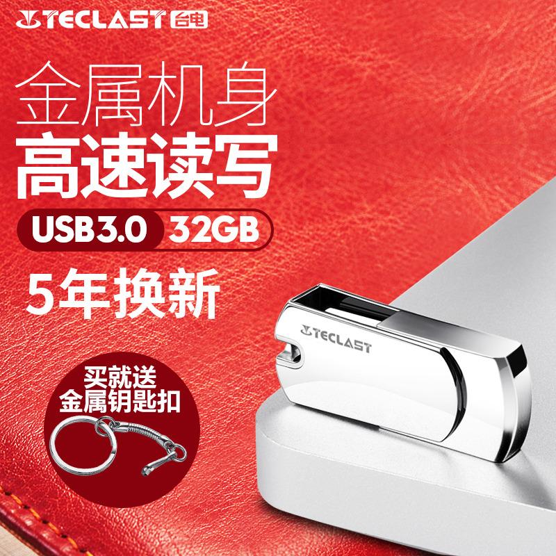 台电u盘32g USB3.0高速个性创意32gu盘金属旋转定制刻字优盘
