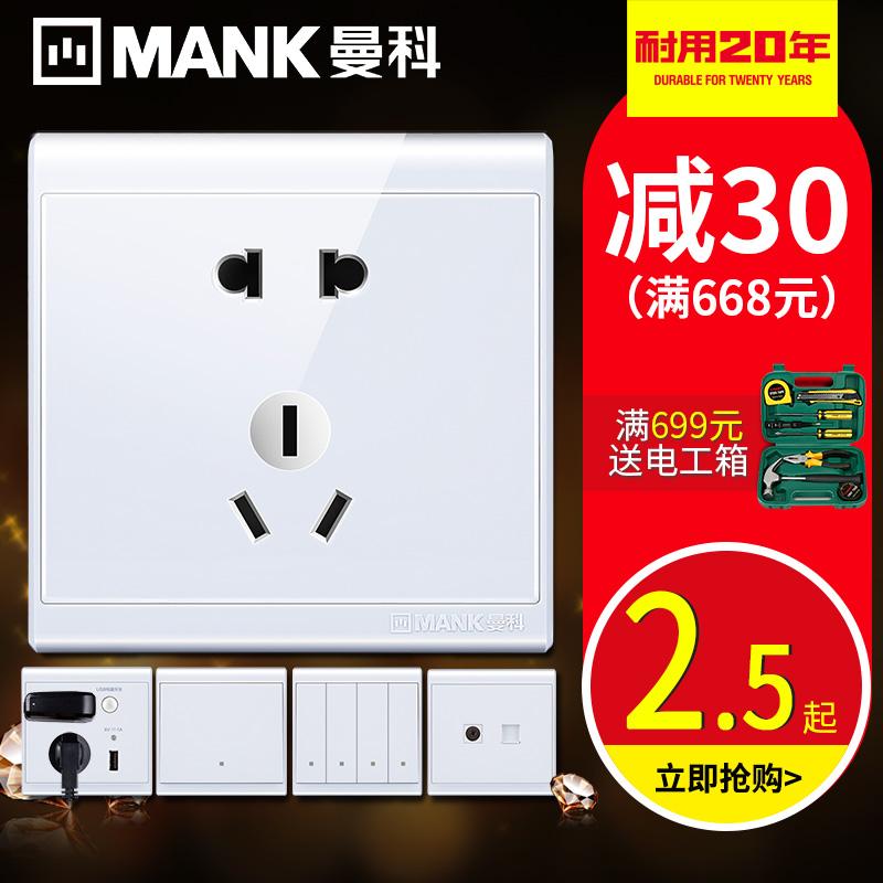 曼科開關插座 時尚白五孔插座面板86型牆壁家用插座電源開關面板