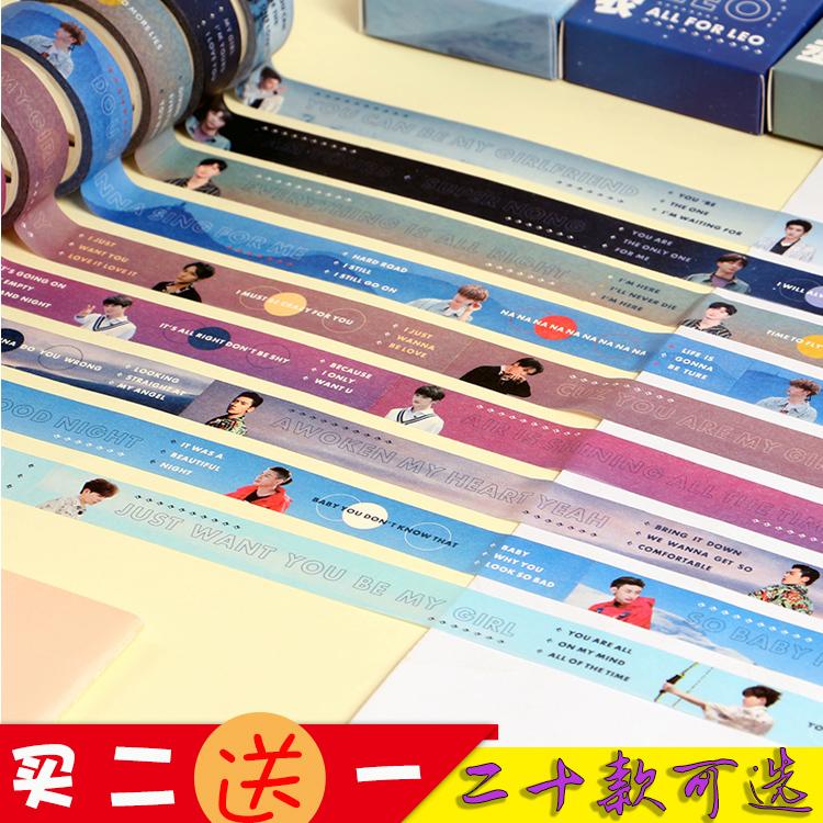 nine percent偶像练习生蔡徐坤陈立农明星周边和纸胶带DIY手账2