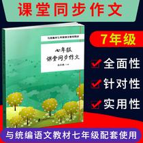 正版 七年级课堂同步作文 中小学教辅 语文作文 初中适用 初一 七年级 作文书 论文 上海社会科学院出版社
