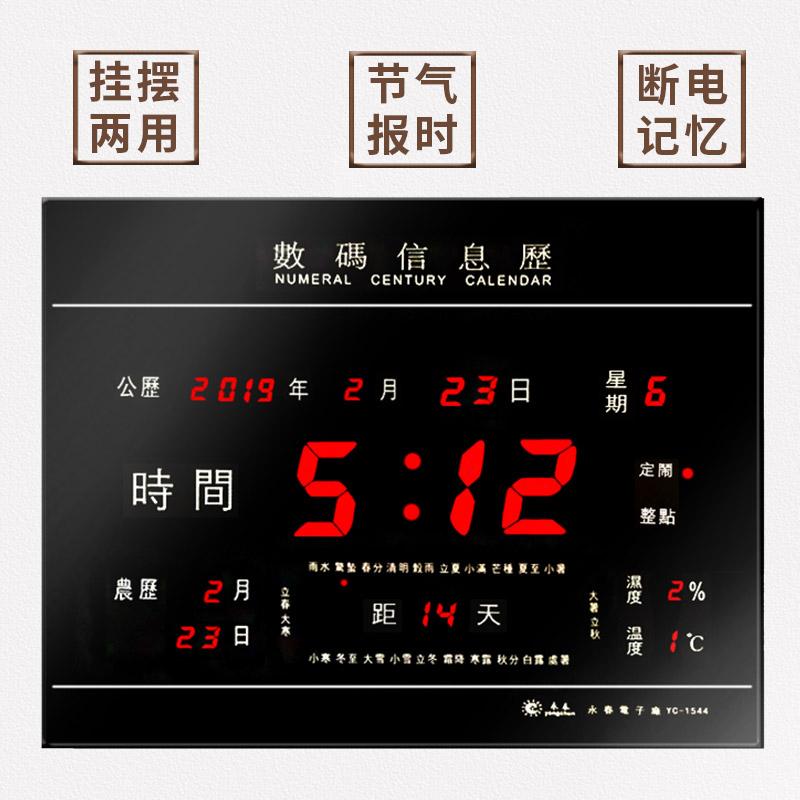 万年历2018新款客厅家用超薄电子钟壁挂数码数字电子挂钟日历钟表