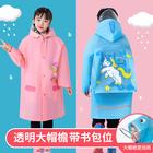 【明嘉】儿童雨衣带书包位全身防水雨披 14.8元