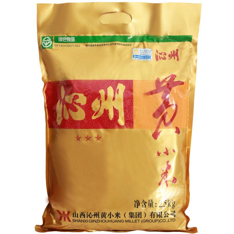 ~天貓超市~山西特產沁州黃小米2.5kg 五穀雜糧米山西雜糧新小米