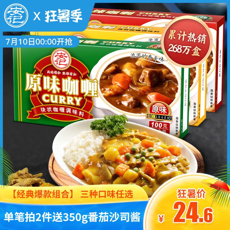 安記咖喱塊調味料日式風味黃咖喱醬調味拌飯拌面原味微辣100g*3盒