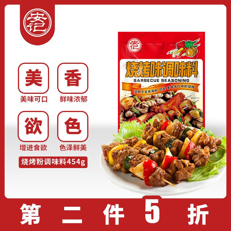 11-28新券454g安记烧烤调料烤肉羊肉串烤鱼调味料孜然粉料烧烤料撒料包邮