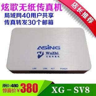 炫歌SV8,无纸数码网络传真机,电脑关机接收,自动转发邮箱远程收发