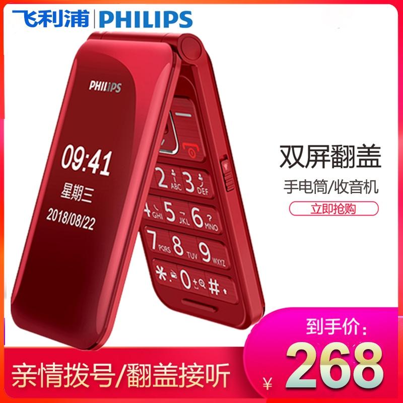 Philips/飞利浦 E218L老年翻盖手机老人机翻盖机超长待机老年手机男款女式怀旧老人手机大字大声老年机学生机
