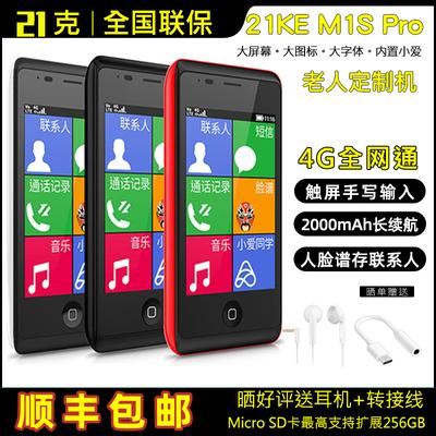官方21KE 21克 M1S Pro触屏手写小米老人手机大屏大字大声备用机超长待机全网通4G全面屏功能老年机学生机