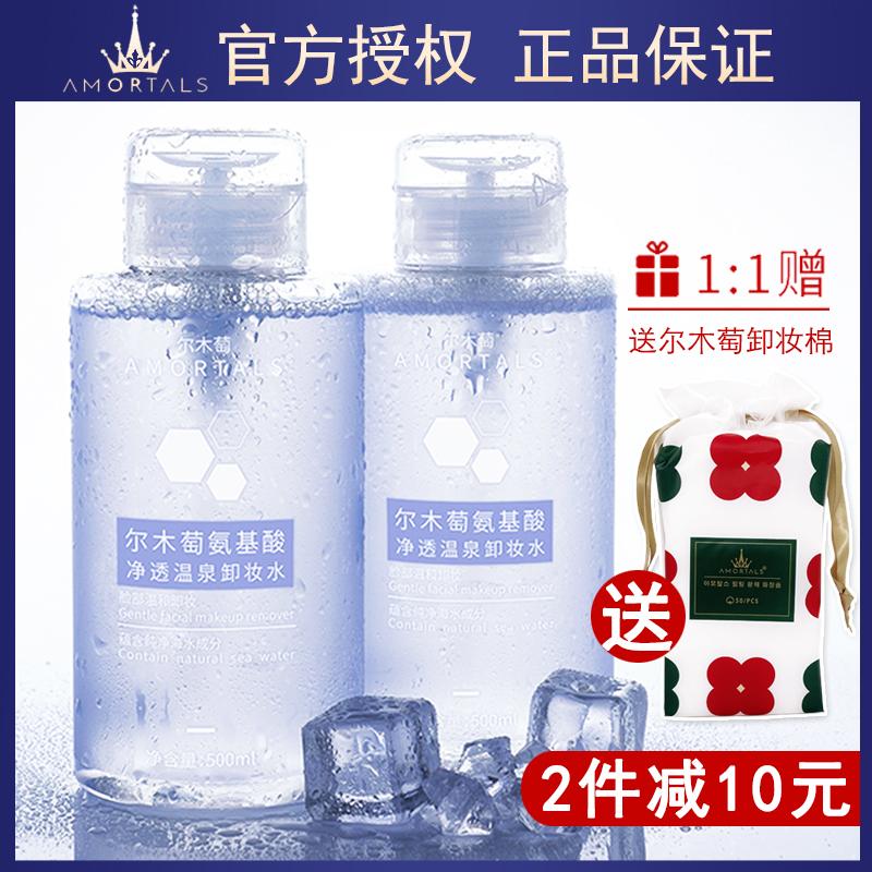 李佳琦推荐尔木萄卸妆水按压瓶脸部温和清洁液眼唇脸三合一尔木葡