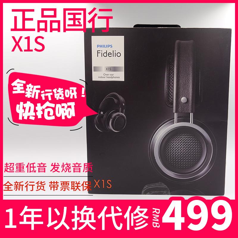 Philips/飞利浦 X1S 音乐发烧HIFI电脑手机头戴式耳机耳麦监听