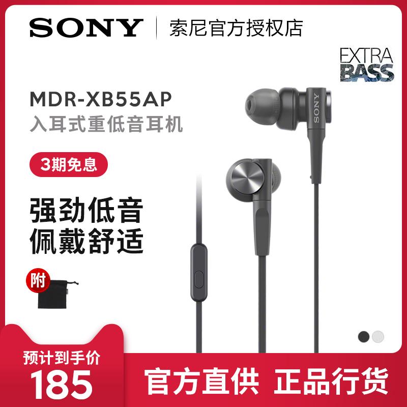 【2年质保】Sony/索尼 MDR-XB55AP 入耳式耳机有线带麦重低音手机音乐听歌高音质K歌男女生适用安卓华为