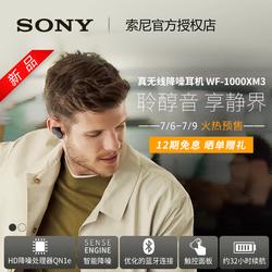 Sony/索尼 WF-1000XM3 真無線藍牙主動降噪耳機入耳式運動降噪豆