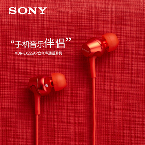 sony /索尼耳机有线华为【赠耳机包】