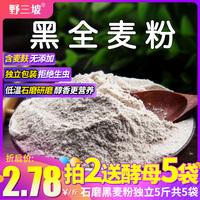 黑全麦面粉500g*5含麦麸黑麦粉无添加纯黑小麦馒头面包粉杂粮荞麦