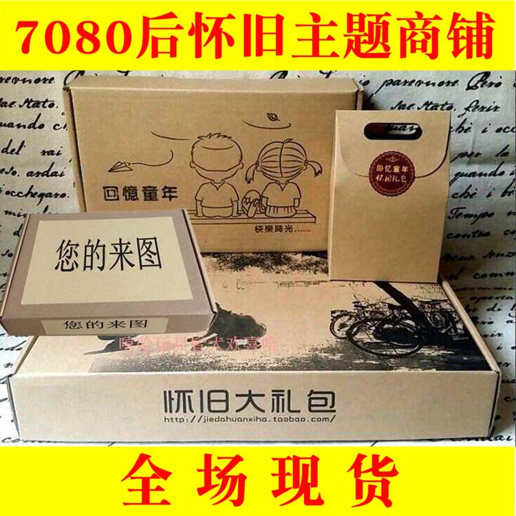 80后怀旧经典90后童年70年代传统 玩具零食大礼包套装礼品盒礼物