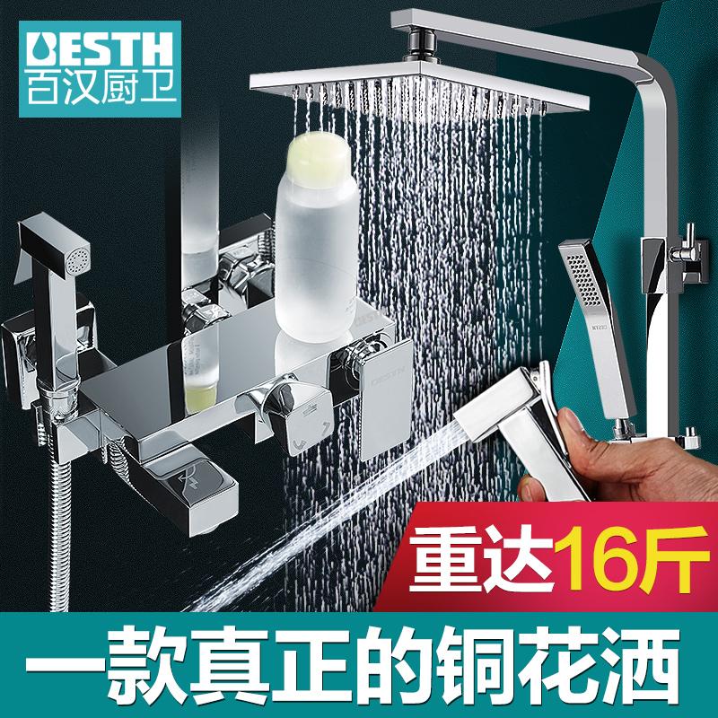 百汉169卫浴国家专利增压妇洗全方喷头家用铜质淋浴花洒套装龙头