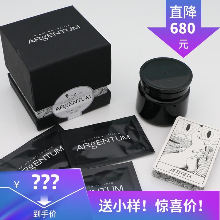 Argentum Apothecary天然精致银露面霜银霜70ml控油消痘正装正品