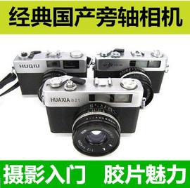 华夏821虎丘351华中PTJ-1海鸥KJ1旁轴相机学生摄影入门老相机道具