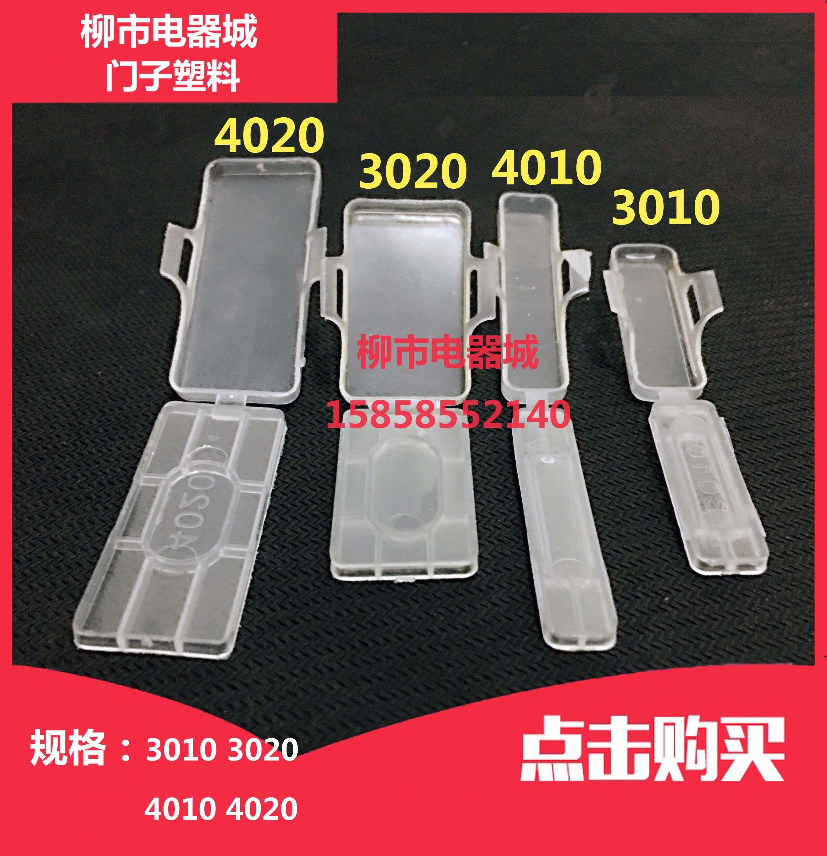 3010~4020塑料防水透明电缆标志框标识盒标示挂牌标牌100只